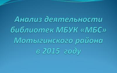 Анализ деятельности библиотек МБУК «МБС» Мотыгинского района в 2015  году