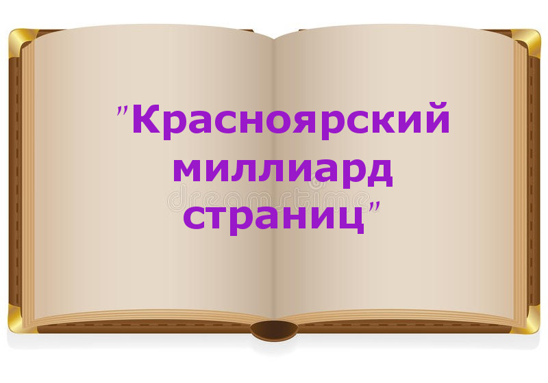 Уважаемые читатели!